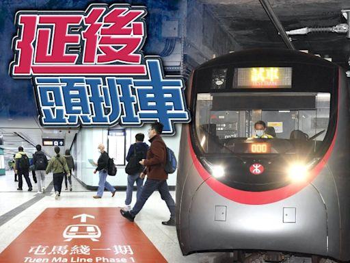 周日大型試車 西鐵線屯馬線一期延至早上7時半開首班車
