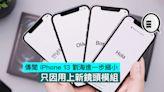 傳聞 iPhone 13 劉海進一步縮小,只因用上新鏡頭模組 - Qooah