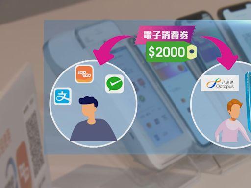 首期消費券明發放 八達通需拍卡領取其餘三平台會自動存入