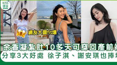 紮肚10多天可穿回產前褲 余香凝磅數下降恢復S形身材 | 懷孕前後 | Sundaykiss 香港親子育兒資訊共享平台