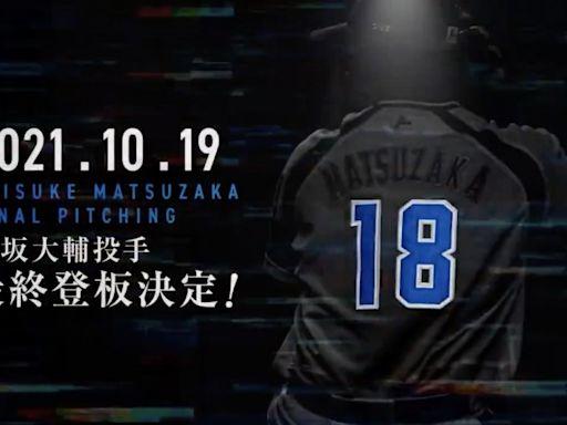 「平成怪物」淚灑引退記者會,松坂大輔:我現在連投球都會怕,有時痛到睡不著-風傳媒