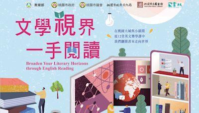 桃市圖與書林合作 邀請您樂學英文走向世界