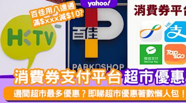 消費券優惠|百佳、Donki、HKTVmall等超市邊間最多優惠?即睇超市優惠著數懶人包