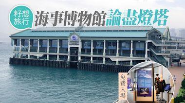 周末好去處|海事博物館免費入場慶國際博物館日 燈塔及水手典故重塑香港海上歷史 | 蘋果日報