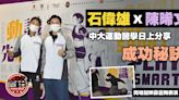【中大運動醫學日】石偉雄陳晞文分享心得 克服傷患心態最重要