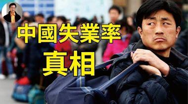 【東方縱橫】中國失業率真相(視頻) - 東方 - 爭鳴
