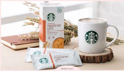 「Starbucks At Home」星巴克特選系列,燕麥拿鐵各大通路新上市! | 品牌新聞 | 妞新聞 niusnews