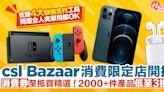 【消費券攻略】csl Bazaar消費限定店開搶! 2000+件產品低至3折至抵買﹐5G旗艦手機、電玩系列夾單買一樣得~ | HolidaySmart 假期日常