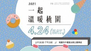 【活動訊息】瑪潮親子慈善園遊會.溫暖桃園