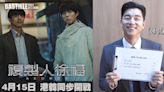 《複製人徐福》下月港韓同步上映 孔劉去年仍有一項成就未解鎖 | 心韓