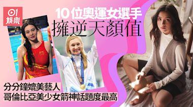 東京奧運| 盤點10位靚女選手 哥倫比亞美女箭神硬撼中國水球隊長