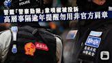 警戴「警察勁揪」章噴椒被投訴 高層事隔逾年提醒勿用非官方肩章 | 蘋果日報