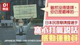 東京奧運|日本伯伯場館外舉牌打氣 1句話安慰落敗運動員超窩心