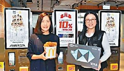 Executive日記——麥當勞X滙豐限時信用卡優惠 尊享「獎賞錢」免費套餐回贈
