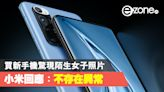 不存在二次銷售! 買新手機出現陌生女子照片 小米回應:不存在異常 - ezone.hk - 科技焦點 - 5G流動