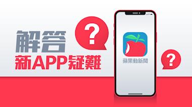 蘋果App教學︱更新字型大小設定 登入方法逐步教! | 蘋果日報