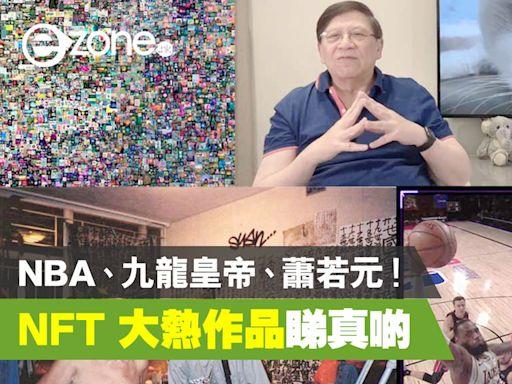 NBA、九龍皇帝、蕭若元 NFT 大熱作品睇真啲 - ezone.hk - 網絡生活 - 網絡熱話