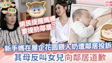 【母乳餵哺】新手媽在屋企花園餵人奶被鄰居投訴?其母反叫女兒向鄰居道歉 | MamiDaily 親子日常