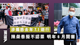 涉煽惑去年7.1遊行 陳榮泰擬不認罪 明年6月開審   獨媒報導   獨立媒體