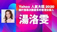 《Yahoo搜尋人氣大獎2020》圖片搜尋次數最多的香港女藝人 | 湯洛雯