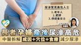尿滲問題︳長者、孕婦、產後尿滲高危 中醫拆解成因+穴位+食療減少尿滲 - 晴報 - 健康 - 女性疾病