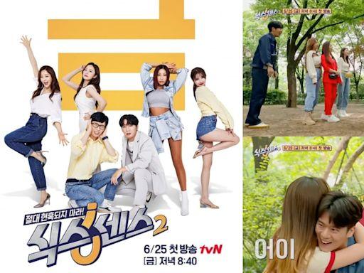 《第六感2》25日首播!最新預告:全昭旻開心抱著嘉賓河錫辰,劉在錫的表情太好笑 XD