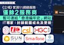 【國安封網】實測 11 流動固網服務商 僅兩間可連結「香港編年史」 專家估計正調整封鎖方式   調查報道   立場新聞