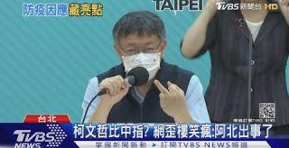 阿北生氣了? 柯文哲宣導手勢「比中指」 網紅鳳梨翻拍.網笑瘋 TVBS新聞
