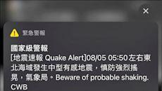 地震2週內有餘震