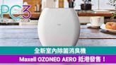 全新室內除菌消臭機,Maxell OZONEO AERO 抵港發售!