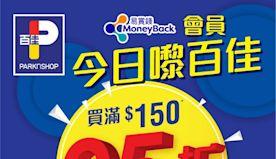 【百佳】易賞錢會員買滿$150即享95折(只限20/02)