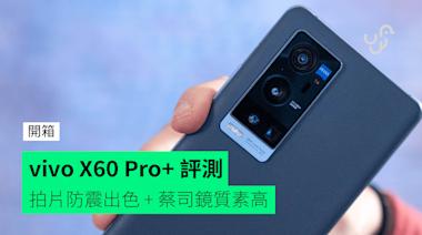 【評測】vivo X60 Pro+ 開箱測試 價錢 手感 120Hz 熒幕 蔡司鏡 評價 - 香港 unwire.hk