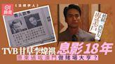 法網伊人︱李煒祺獲封「專業西裝友」 息影18年轉行做賭神?