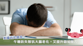 中午太忙不睡覺、當心「大腦萎縮」提早失智!研究:30~90分鐘是黃金午睡時間