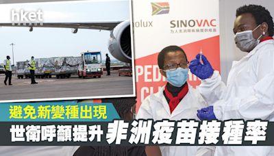 【新冠疫苗】世衛呼籲提升非洲接種率 避免新變種出現 - 香港經濟日報 - 即時新聞頻道 - 國際形勢 - 環球社會熱點