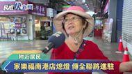 家樂福南港店熄燈 傳全聯將進駐 居民樂見其成