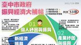 中市振興經濟 再祭出大補帖藥方