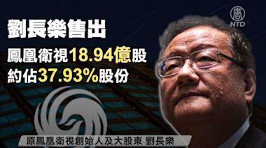 中共高官空降紫荊香港 港媒面臨中央化危機