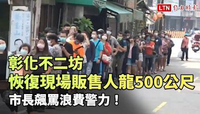 彰化不二坊恢復現場販售人龍500公尺 市長飆罵浪費警力! - 自由電子報影音頻道