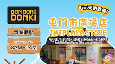 【Don Don Donki】屯門市廣場店開幕優惠(20/07-08/08)