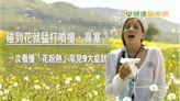 碰到花就猛打噴嚏、鼻塞? 一次看懂「花粉熱」9大症狀