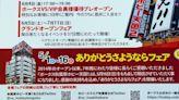秋葉原再失動漫聖地 模型專賣店 HOBBY 天國宣布結業 - ezone.hk - 遊戲動漫 - 動漫玩具