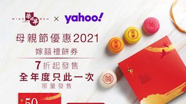 【Yahoo獨家:母親節限時優惠】香港榮華嫁囍禮餅券低至7折起發售 滿$2,000再送現金券 (即日起至20/5)