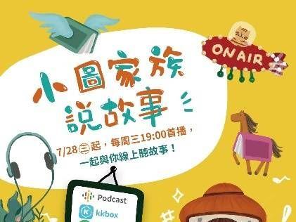 竹縣推出「小圖家族說故事」 邀請親子空中一起閱讀