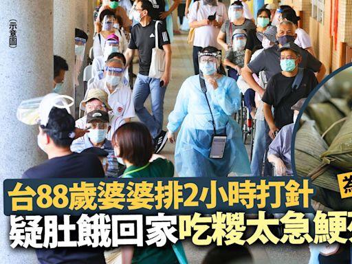 慘!台灣88歲婆婆苦等逾2小時接種疫苗 肚餓回家吃糉不幸鯁死