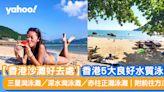 【香港沙灘好去處】香港5大良好水質泳灘 三星灣泳灘/深水灣泳灘/赤柱正灘泳灘 附前往方法