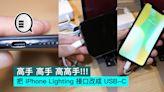 高手 高手 高高手!!! 把 iPhone Lighting 接口改成 USB-C