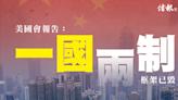 信報即時新聞 -- 美國會報告:香港一國兩制框架已毀