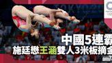 東京奧運 中國5連霸 施廷懋王涵雙人3米板摘金 - 香港體育新聞   即時體育快訊   最新體育消息 - am730