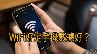 手機上網其實用數據定用 WiFi 好?